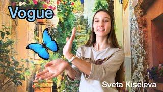 Как научиться делать бабочку?/VOGUE