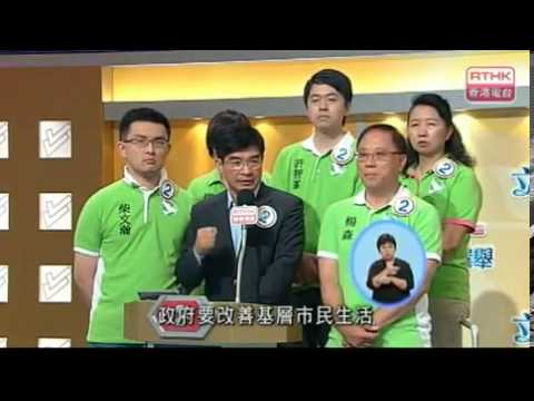 Hong Kong Legislative Council Elections 2012: Hong Kong Island - Part3