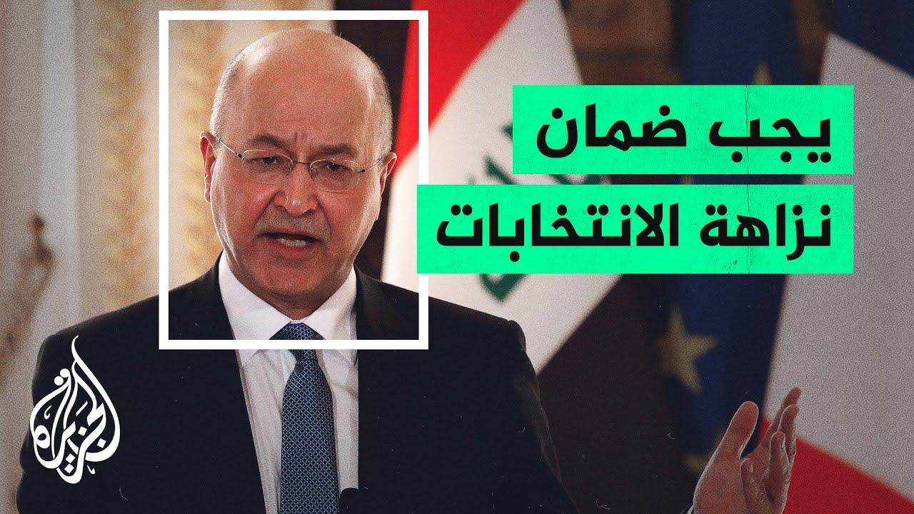 الرئيس العراقي: انتهاك إرادة الناخبين هو الخلل الأكبر في الدولة  - نشر قبل 3 ساعة