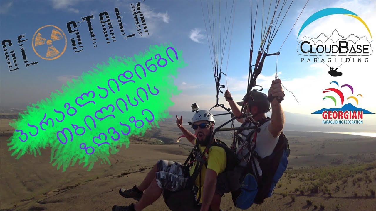 Paragliding on Tbilisi Sea | პარაგლაიდინგი თბილისის ზღვაზე