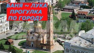 видео Баня-Лука