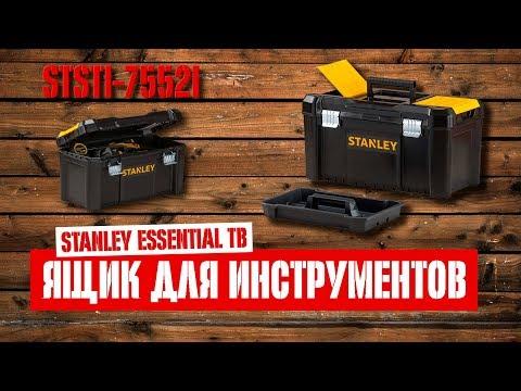 Ящик ESSENTIAL STANLEY STST1-75521
