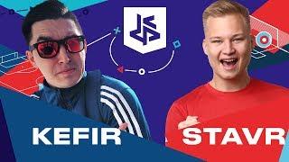 КУБОК ФИФЕРОВ 2019 | СТАВР VS КЕФИР