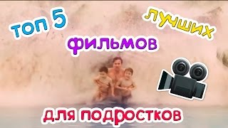 TOП 5 ЛУЧШИХ ФИЛЬМОВ ДЛЯ ПОДРОСТКОВ | САМЫЕ ЛУЧШИЕ ФИЛЬМЫ 2017