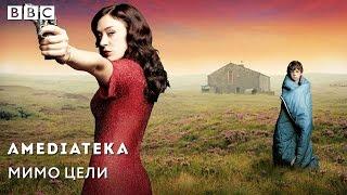 Мимо Цели | Hit & Miss | Трейлер