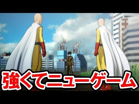 S級ヒーローでストーリーモードを第1章からプレイしてみました。 ☆チャンネル登録お願いします☆ 本気で戦うと戦闘が長引く為、基本的にキ...