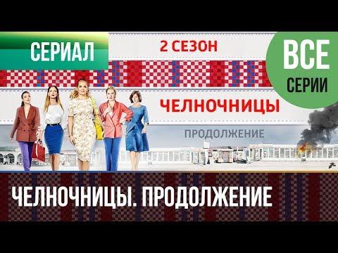 ▶️ Челночницы 2 сезон Все серии - Мелодрама | Сериалы