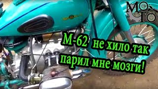 Тяжёлый мотоцикл М-62, во всех смыслах тяжёлый.