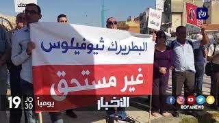 تظاهرة احتجاجية تأكيدا على رفض صفقات بيع وتسريب أراضي الاوقاف الأرثودكسية - (16-11-2017)