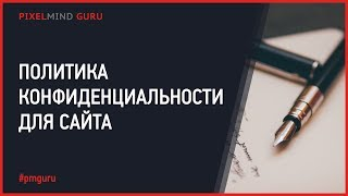 видео Политика конфиденциальности для сайта. Политика конфиденциальности данных