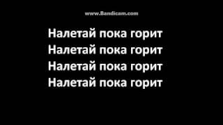Download MiyaGi & Эндшпиль - Тамада текст Mp3 and Videos