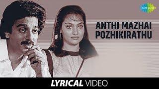 Anthi Malai Polikirathu Song Raja Paarvai Kamal Haasan SPB Hits Janaki Hits Ilaiyaraaja Hits