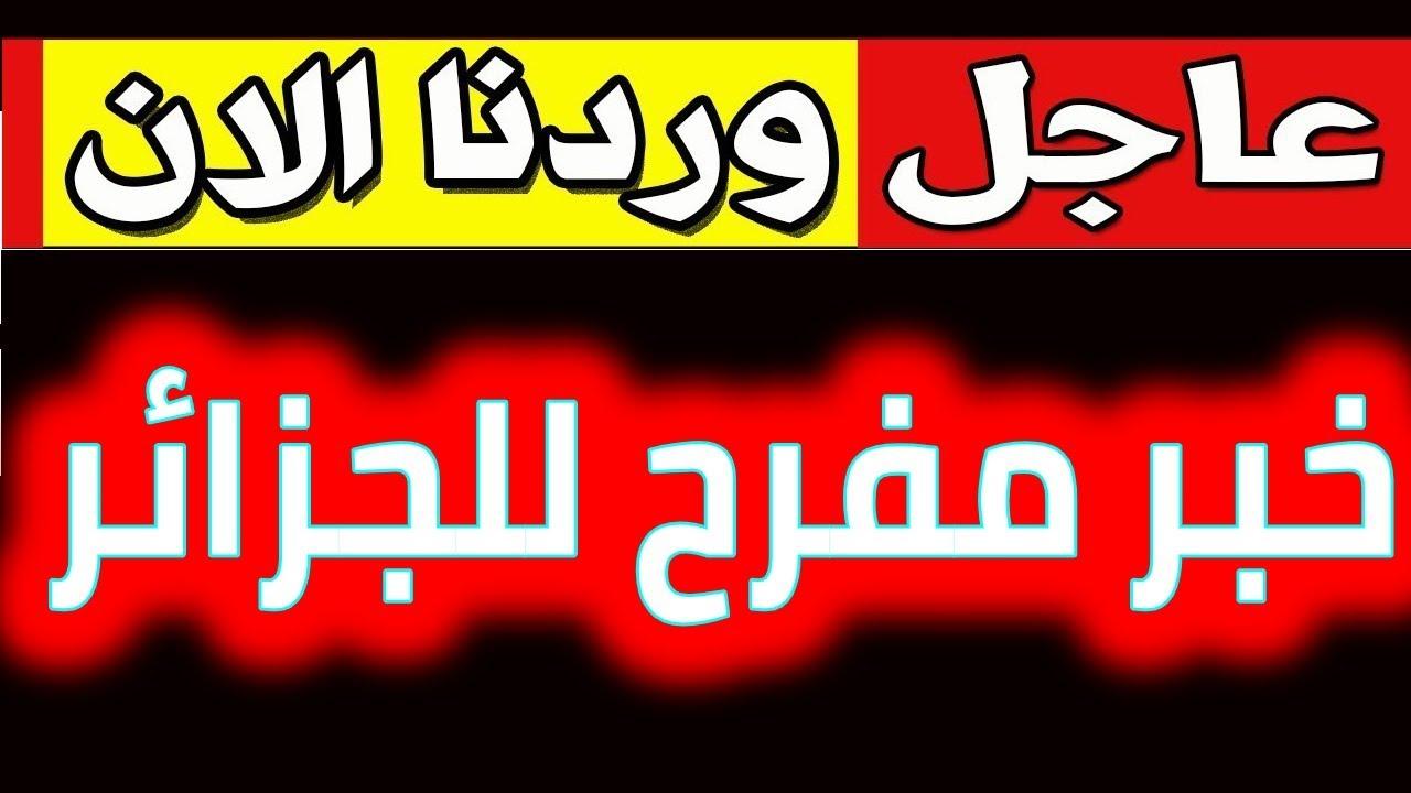 عاجل وردنا الان  .. فرنسا تعلن اليوم  عن قرار يفرح اليوم الجزائر و العالم !!!!