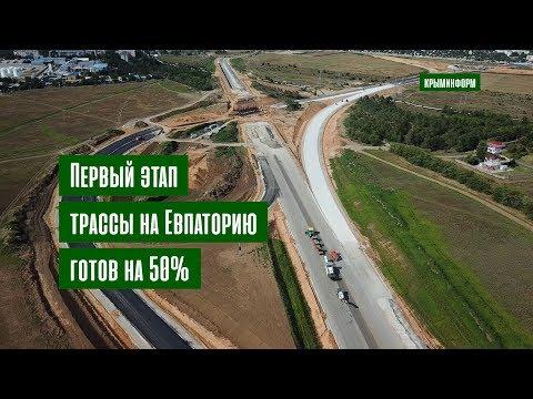 Первый этап трассы на Евпаторию готов на 50%