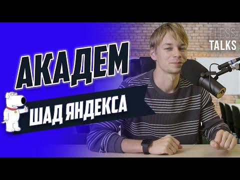 Академ   ШАД Яндекса