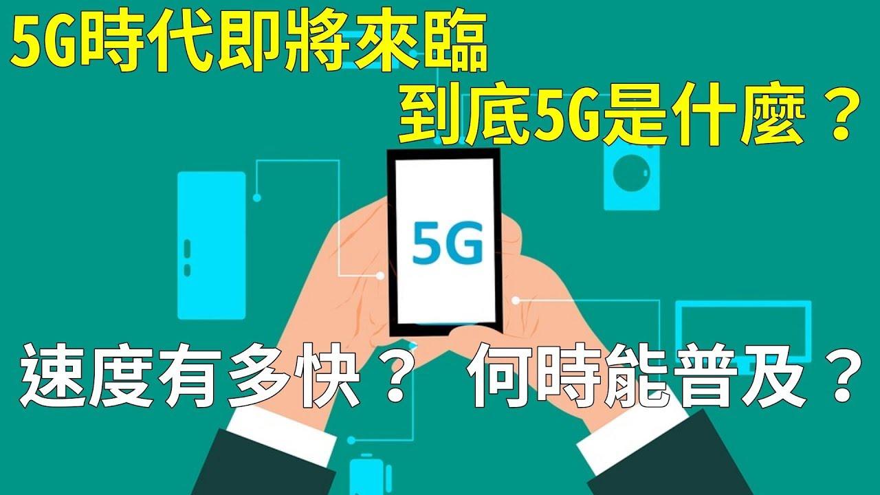 大家期待很久的5G網路是什麼?速度有多快?臺灣何時會普及?6G要出來了? - YouTube