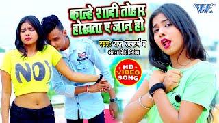 सुपरहिट रोमांटिक वीडियो सांग 2021   #Raj Utkarsh   #Antra Singh Priyanka   Bhojpuri New Song 2021