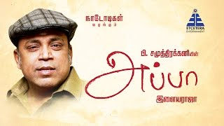 En Appa Actor Thambi Ramaiah speaks about his father