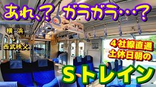 【空気輸送!?】横浜から東急東横線・東京メトロ副都心線・西武線を経由して西武秩父まで直通するSトレインに乗車してみたら、利用者が少なすぎる・・・【4社線直通】