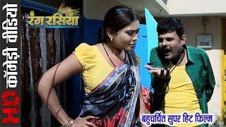 Rangrasiya    Comedy Scene - कामेडी सीन    Best Comedy Scene Of CG Movie - 2018