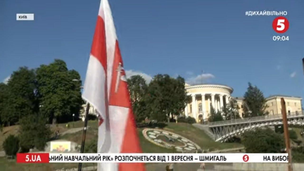 Не дали проголосувати: обурені білоруси і українці влаштували акцію протесту під посольством в Києві