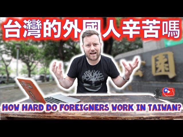 在台灣的外國人辛苦嗎?How hard do FOREIGNERS work in Taiwan?