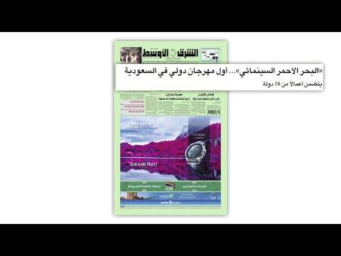 «البحر الأحمر السينمائي»... أول مهرجان دولي في السعودية  - 11:01-2020 / 2 / 12