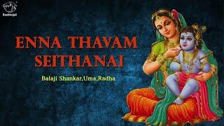 #ennathavam #yashoda #krishna #songs #devotional #carnatic, pallavi, enna tavam sheidanai yasoda engum nirai parabhrammam ammavenr-azhaikka, (enna tavam), anupallavi, irezu bhuvanangal ...