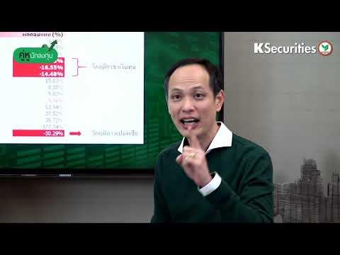 วิ�ฤตรอบใหม่จะส่งผลต่อตลาดหุ้นไทยอย่างไร - ราย�ารคู่หูนั�ลงทุนประจำวันที่ 9 พ.ย. 61