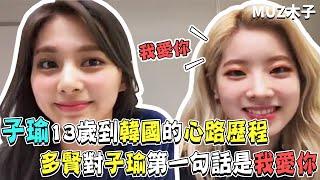 【TWICE】多賢對子瑜說的第一句話是我愛你!? 子瑜13歲自己到韓國的心路歷程