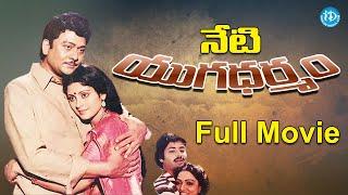Neti Yugadharmam Full Movie | Krishnan Raju, Jayasudha, Gummadi | G Rammohan Rao | JV Raghavulu