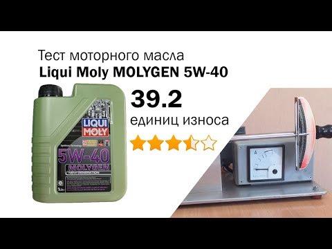 Маслотест #8. Liqui Moly Molygen 5W-40 тест масла.