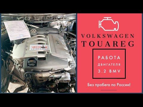 Контрактный мотор VW Touareg 3.2 BMV из ЯПОНИИ.
