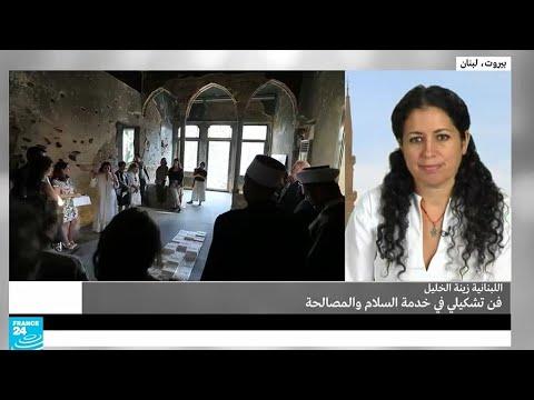 لبنان.. فن تشكيلي في خدمة السلام والمصالحة  - نشر قبل 1 ساعة
