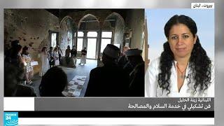لبنان.. فن تشكيلي في خدمة السلام والمصالحة