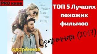 Лучшие фильмы похожие на ОДАРЕННАЯ
