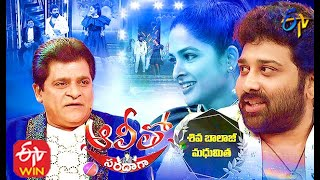 Alitho Saradaga | Siva Balaji & Madhumitha (Actors) | 18th January 2021 | ETV Telugu