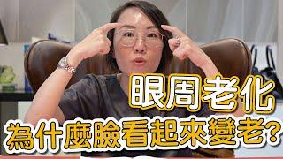 什麼是眼周老化?為什麼眼周一定會老化呢?莊盈彥醫師告訴你如何改善眼周老化問題!