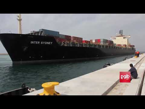 The First Afghan Cargo Has arrived In Chabahar Port In Iran