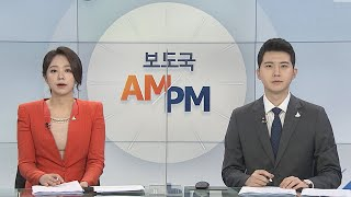 [AM-PM] 교육·사회·문화 분야 대정부질문…추 장관…