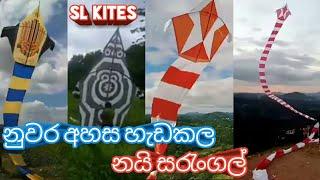 #slkites #sarungal #snakekites   Nuwara Ahasa Hadakala Nai Sarungal   නුවර අහස හැඩකල නයි සරැංගල්  