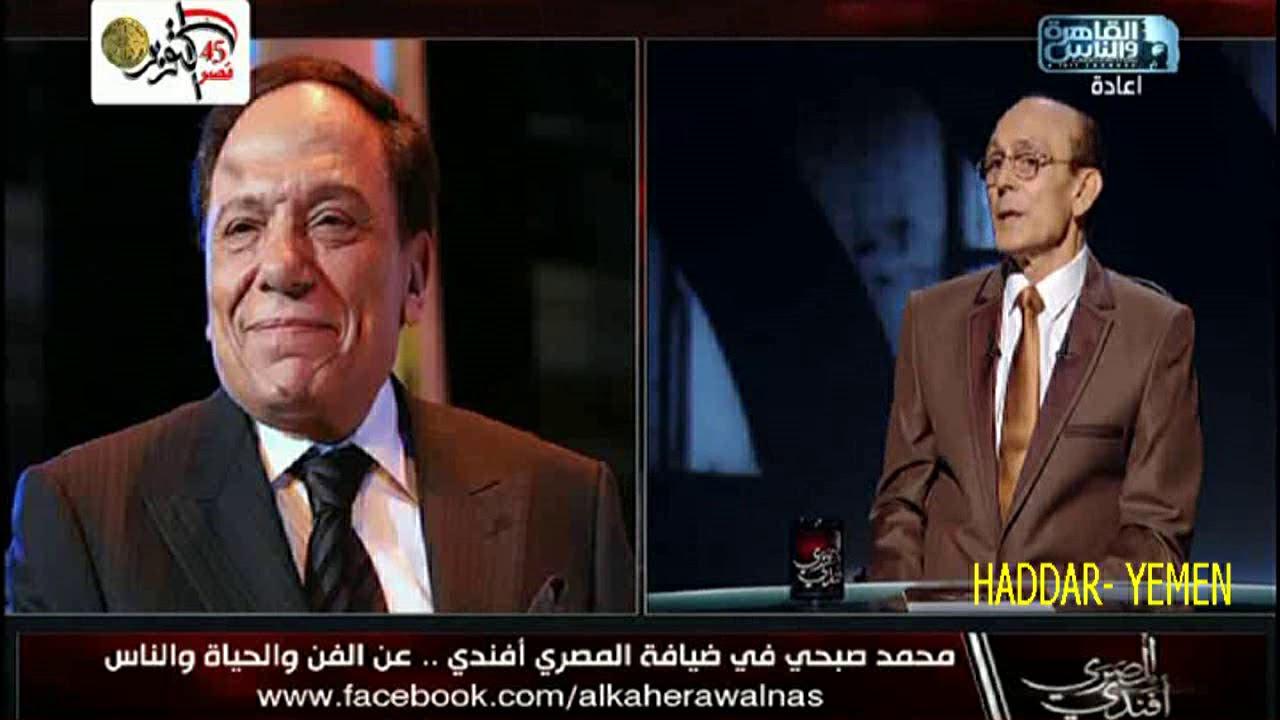 محمد صبحي يتكلم عن عادل إمام 2018
