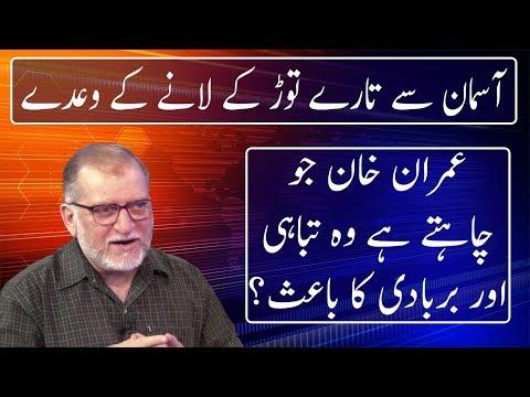 Harf E Raz With Orya Maqbol jan | 22 May 2018 | Neo News
