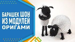 Барашек Шон Shaun The Sheep. Модульное оригами. баран оригами.(часть 1)