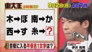 日曜よる7時 『東大王 』9月2日 2時間SP放送予告 今回の芸能人チームは...
