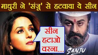 Sanju: Madhuri Dixit Forces makers to delete This Scene of her with Sanjay Dutt | FilmiBeat