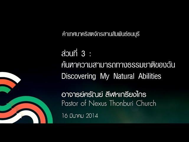 ส่วนที่ 3 ค้นหาความสามารถทางธรรมชาติของฉัน @Nexus Thonburi