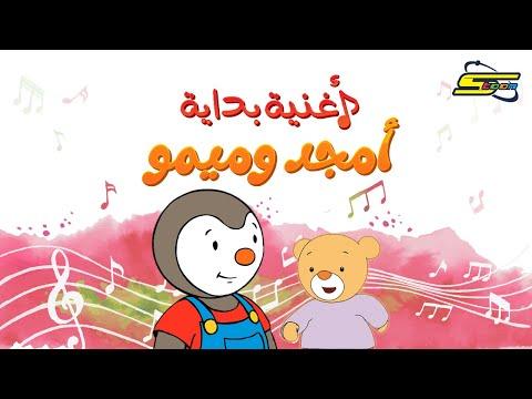 اغنية أمجد وميمو