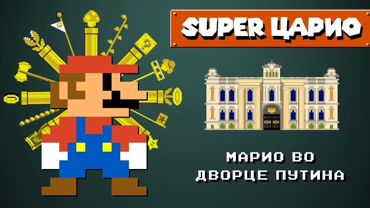 СУПЕР ЦАРИО: Марио во дворце Путина (Расследование 8 бит)