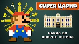 СУПЕР ЦАРИО Марио во дворце Путина Расследование 8 бит